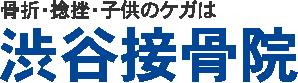 朝霞台の子供の骨折捻挫は夜間休日診療の渋谷接骨院へ